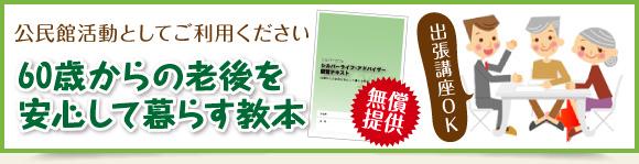 公民館活動としてご利用ください-60歳からの老後を安心して暮らす教本