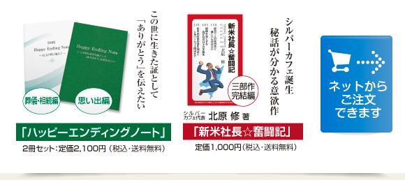 「ハッピーエンディングノート」「新米社長奮闘記」ネットからご注文できます。
