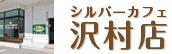 シルバーカフェ沢村店