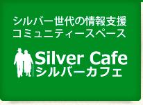 シルバー世代の情報支援コミュニティースペース Silver Cafe シルバーカフェ