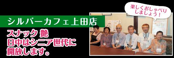 シルバーカフェ上田店