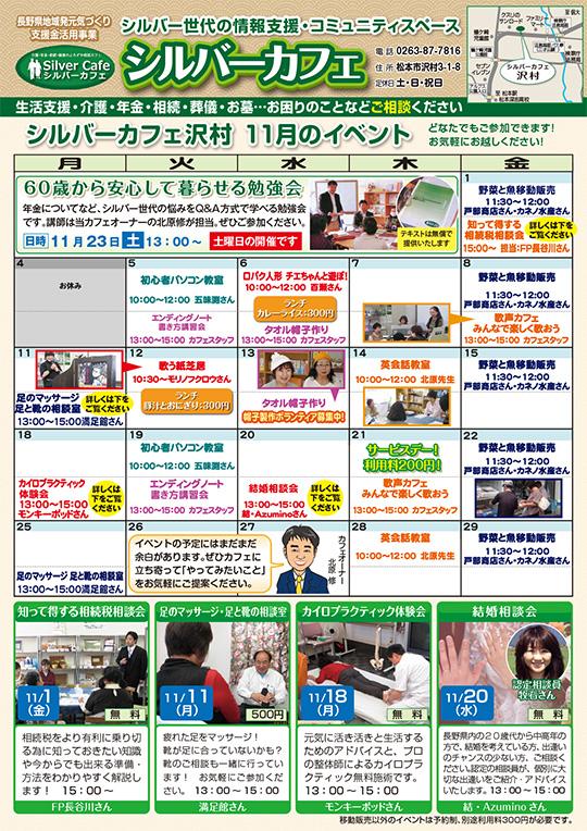 シルバーカフェ沢村・広丘店11月スケジュールができました。