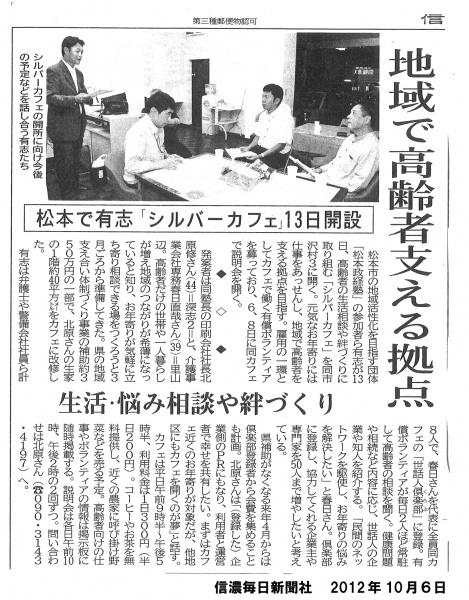 [10/6掲載]信濃毎日新聞