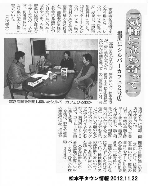 [11/22掲載]タウン情報