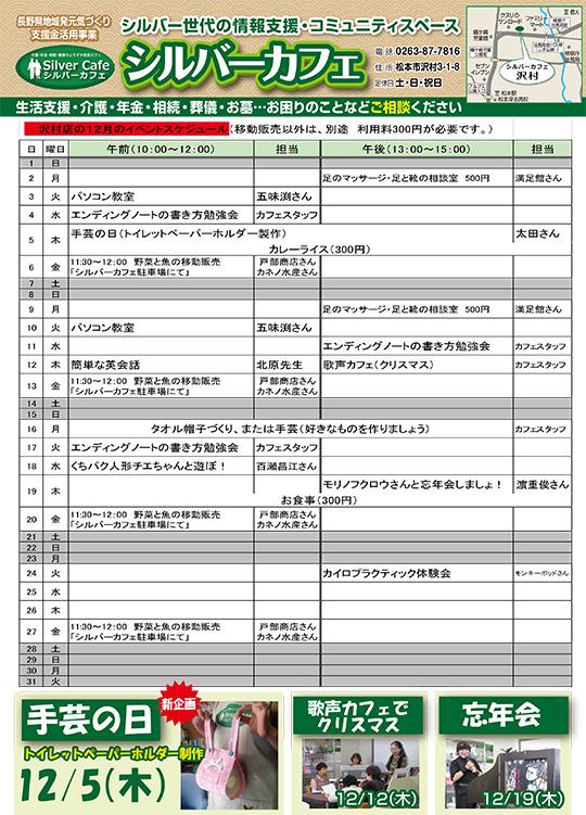 シルバーカフェ2013年11月スケジュール(オモテ)