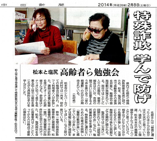 2014年2月8日 中日新聞に掲載されました。