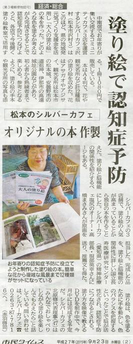 [9/23掲載]市民タイムス/大人の塗り絵が新聞記事になりました。