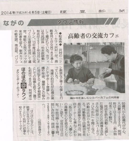 2014年4月5日 読売新聞に掲載されました。