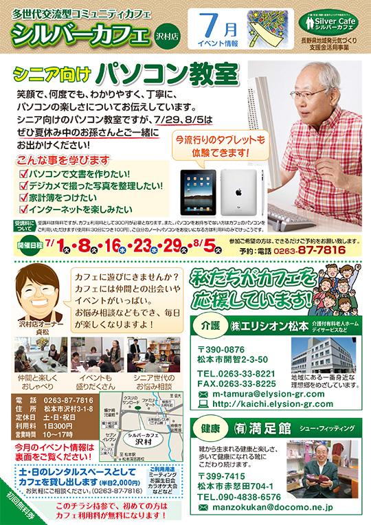 シルバーカフェ沢村店7月スケジュール