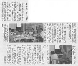 [8/28掲載]市民タイムス