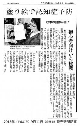 [9/11掲載]読売新聞/大人の塗り絵が新聞記事になりました。
