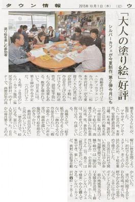 [10/1掲載]タウン情報/大人の塗り絵が新聞記事になりました。