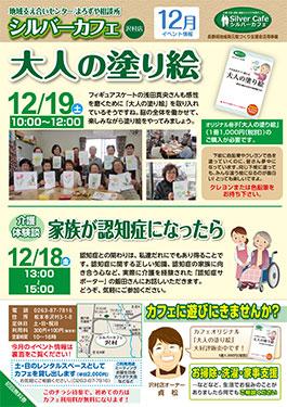 12月沢村店スケジュール