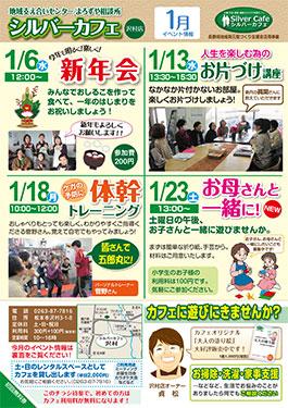 1月沢村店スケジュール