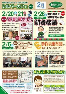 2月沢村店スケジュール