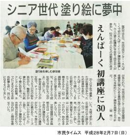 [2/7掲載]市民タイムス/大人の塗り絵が新聞記事になりました。