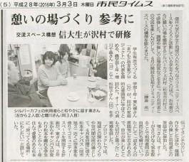 [3/3掲載]市民タイムス/シルバーカフェが新聞記事になりました。