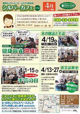 4月沢村店スケジュール