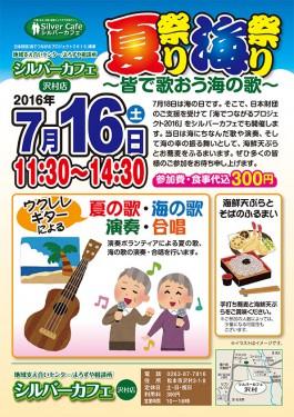 [7/16開催]夏祭り海祭り 〜皆で歌おう海の歌〜