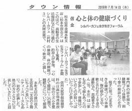 [7/14掲載]タウン情報/生き生きフォーラムが新聞記事になりました。