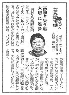 [8/23掲載]市民タイムス/シルバーカフェが新聞記事になりました。