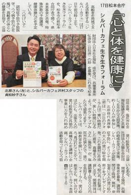 [12/6掲載]タウン情報/シルバーカフェが新聞記事になりました。