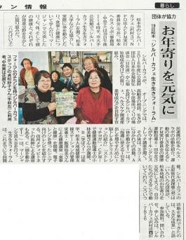 タウン情報/シルバーカフェが新聞記事になりました。