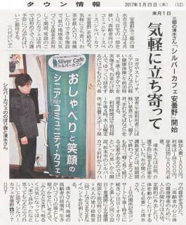 [3/23掲載]タウン情報/シルバーカフェが新聞記事になりました。