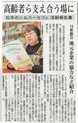[4/8掲載]信濃毎日新聞/シルバーカフェが新聞記事になりました。