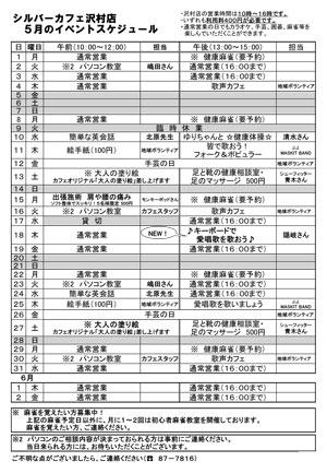 5月沢村店スケジュール