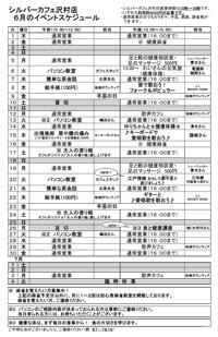 6月沢村店スケジュール
