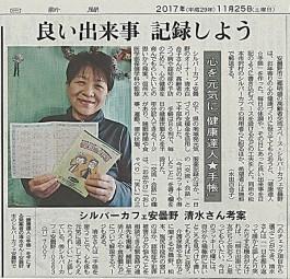 中日新聞/シルバーカフェが新聞記事になりました