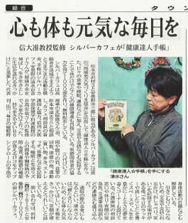 タウン情報/シルバーカフェが新聞記事になりました