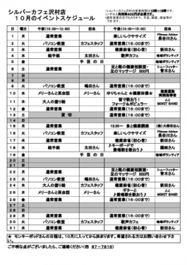 10月沢村店スケジュール