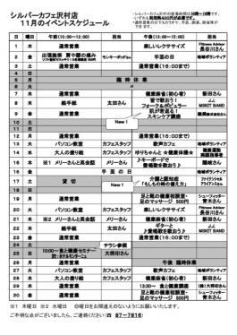 11月沢村店スケジュール