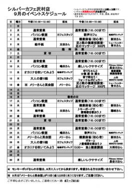 9月沢村店スケジュール
