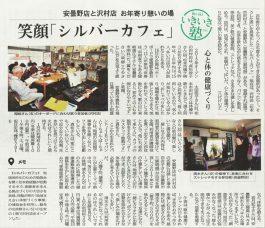 MGプレス/シルバーカフェが新聞記事になりました