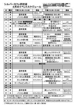 3月沢村店スケジュール
