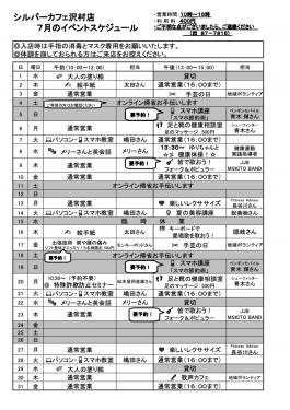 7月沢村店スケジュール