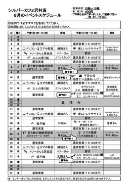 8月沢村店スケジュール